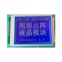 JRD320240B液晶屏,5.7寸LCD320240质量哪家好