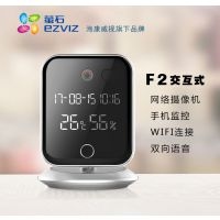 Hikvision/海康威视萤石F2交互网络监控摄像机CS-F2-31WFSRT