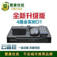 H.264 4路硬盘录像机 HDMI高清输出 网络监控 云功能 4路DVR主机