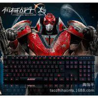 A-jazz黑爵 机械战士游戏键盘 USB金属板键盘 三色背光 LOL/CF