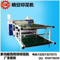 厂家直销热升华滚筒印花机 多功能滚筒印花机 布料滚筒转印机器