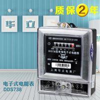 上海华立 高精度 电子式电能仪表 单相电能表 家用电度表 火表