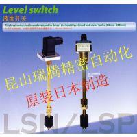 供应ASK液面开关LSN-400L-A-11 ASK液位开关 ASK液位计