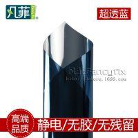 现货批发 凡菲PVC无胶静电太阳膜 家居玻璃膜隔热防紫外线-蓝色