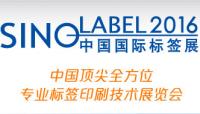 2016中国国际标签印刷技术展览会