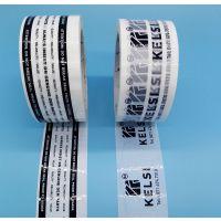 防伪彩色印刷胶带定制LOGO封箱胶带