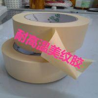 3M美纹纸胶带装潢遮蔽胶带耐高温汽车喷漆保护无痕不残胶
