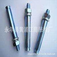 螺丝厂家直销 各种规格高品质 膨胀螺丝 膨胀螺栓 膨胀栓m16*150