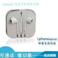 高音质 苹果5耳机批发 iphone5手机耳机 带麦克风线控耳机 A品