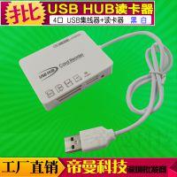 厂家批发 超薄型 3口 USB2.0 HUB USB读卡器组合USB COMBO
