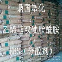 【原装进口】批发供应马来西亚原装进口乙撑双硬脂酰胺 EBS分散剂