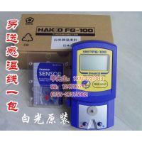 原装FG-100温度计 HAKKO FG-100烙铁温度计 白光烙铁温度测试仪