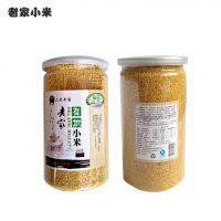 厂家直销 山西特产武乡优质有机500g精品桶装包装盒 老家黄小米
