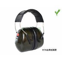 3M H7A头带式耳罩