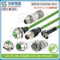 安耐电连IP67 waterproof connector | I67防水连接器 防水插头 防水插座