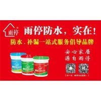 雨停防水(在线咨询)、瑞昌市防水涂料、家装防水涂料