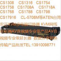 CS1758 8口 USB PS2 ATEN宏正 双界面KVM多电脑切换器