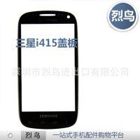 三星i415手机盖板 前外玻璃镜面 手写触摸外屏 维修用