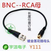 BNC转RCA莲花插母头连接线AV转换线 硬盘录像机接电视线 可订做