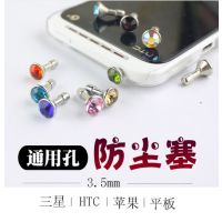 iphone4s/5 三星 苹果手机防尘塞吊坠 通用 水钻 耳机防尘塞批发