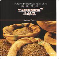 咖睿丝 CAFERISE、咖啡碳丝、咖啡纱线、涤纶DTY75D/72F