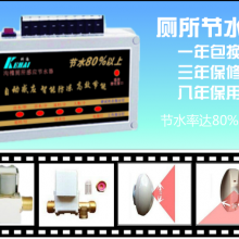 环保节水设备|沟槽厕所节水器|厕所节水设备|红外线厕所节水器