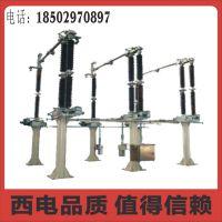 西安西电直销220千伏高压隔离开关GW4-252/1250A