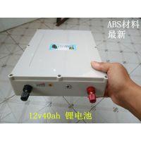 12V40Ah 锂电池 船推动 疝气灯 储能电池组 便携式移动电源