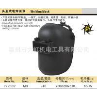 正品德国史丹(SATISFY)272002 头戴式电焊面罩手动工具焊接配件