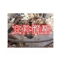 上海市资料销毁 的公司上海专业文件销毁一般都有哪些流程 上海保密账单正规销毁厂