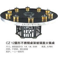 堡斯龙CZ012圆形不锈钢架玻璃面火锅桌