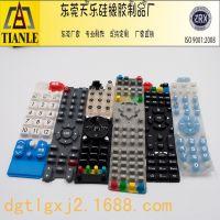 天乐硅橡胶制品厂 广东专业打造硅胶按键 防水按键