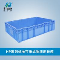 供应比帝富 HP-6B周转箱 HP箱 650*435*160箱子 兰色PP周转箱