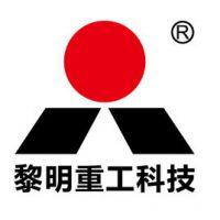 郑州黎明重工科技股份有限公司