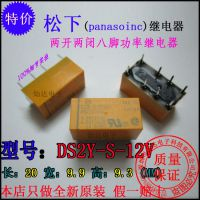 供应松下信号继电器DS2Y-S-DC12V两开两闭1A八脚AGY2323