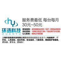 杨浦办公室监控按装 公司网络电脑IT外包杨浦