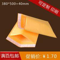 满百包邮 加厚防震气泡袋 380*500+40mm黄牛皮纸复合气泡袋可印刷