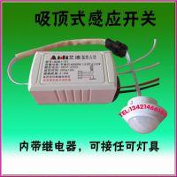 深圳宝安区红外线人体感应开关,led感应开关电源,量大有优惠