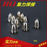 上海集力  空气等离子切割机配件 松下P80割嘴 喷嘴   电嘴