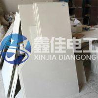 货源厂家 白色SMC绝缘板 可加工 规格全 宝应鑫佳电工