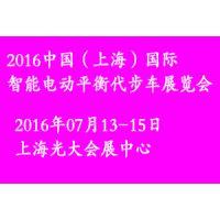 2016中国(上海)国际智能电动平衡代步车展览会