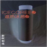 遮热丝、遮热纤维、冰感丝、遮热品牌首先:遮热冰感 ICECOREE