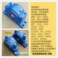 轴承座(DAFA) GZ2-230轴承座 图纸 图片 价格