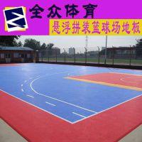 全众体育聚丙烯材料悬浮式拼装地板_篮球场运动悬浮地板_室外耐磨地垫