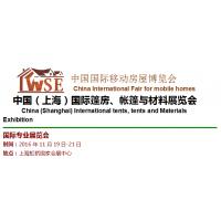 2016中国(上海)国际篷房、帐篷与膜结构展览会