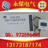 陕西榆林神木ZKJB-2000智能开关监控保护装置植得拥有
