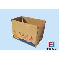 青岛纸箱厂家供应土豆纸盒