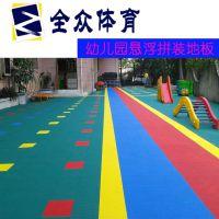 全众体育幼儿园室外软性悬浮拼装防滑地垫