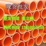 北京塑龙管道MPP电力管厂家, mpp顶管非开挖型电力管材管件