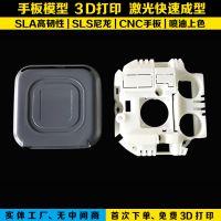 3D制作手板模型 工业产品模型定做 广州SLA快速手板 外壳机壳结构